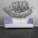 PVC Islamic Muslim Arabic Inspiration Art Removable Wall Sticker
