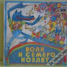 The Wolf and The Seven Little Goats  (Soviet Vinyl Record)