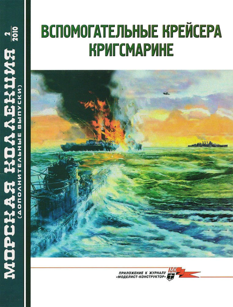 MKL-2010AD02 Naval Collection 02/2010 (add): Supporting cruisers of Kriegsmarine