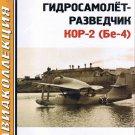 AKL-201303 AviaCollection / AviaKollektsia N3 2013: Beriev KOR-2 (Be-4) Soviet