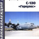 AKL-200902 AviaCollection / AviaKollektsia N2 2009:  Lockheed C-130 Hercules