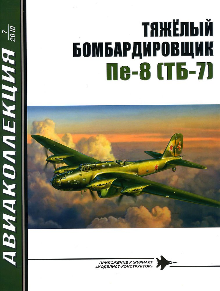 AKL-201007 AviaCollection / AviaKollektsia N7 2010: Petlyakov Pe-8 (TB-7) Soviet