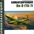 AKL-201007 AviaCollection / AviaKollektsia N7 2010: Petlyakov Pe-8 (TB-7) Soviet