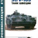 BKL-201206 ArmourCollection 6/2012: Strv 103 Swedish Main Battle Tank
