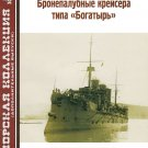 MKL-2010AD03 Naval Collection 03/2010 (add): Bogatyr-class protected cruisers p1