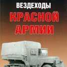EXP-002 Red Army WW2 Half-Truck Vehicles GAZ-60, ZiS-42 (Eksprint Publ.)