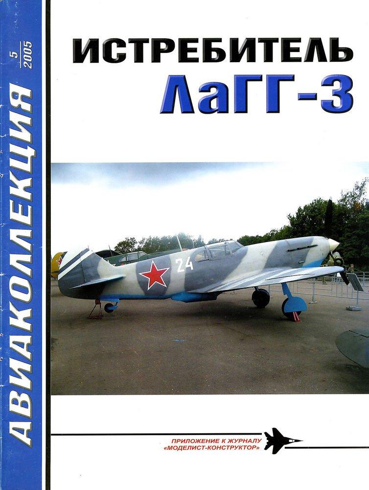 AKL-200505 AviaCollection / AviaKollektsia N5 2005: Lavochkin LaGG-3 Soviet WW2