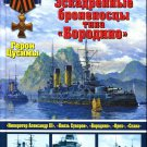 OTH-456 Borodino-Class Battleships of Imperial Russian Navy hardcover book