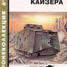 BKL-199606 ArmourCollection 6/1996: Kaiser's Tanks. German WW1 Tanks