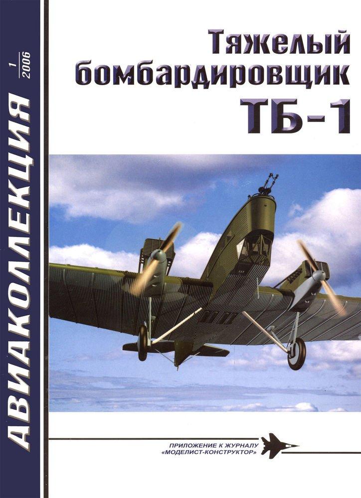 AKL-200601 AviaCollection / AviaKollektsia N1 2006: Tupolev TB-1 Soviet pre-WW2