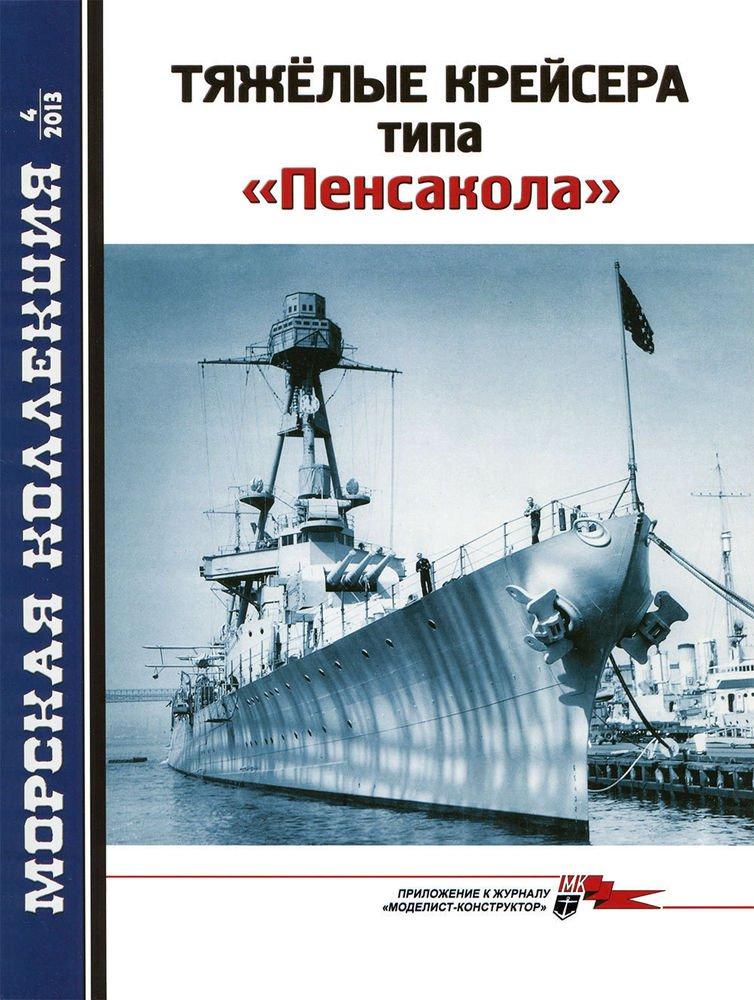 MKL-201304 Naval Collection 04/2013 Pensacola-class heavy cruiser. Part 1