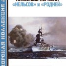 MKL-201104 Naval Collection 04/2011: Nelson and Rodney battleships. Part 2