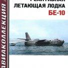 AKL-201411 AviaCollection / AviaKollektsia N11 2014: Beriev Be-10 Soviet Jet