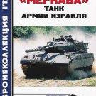 BKL-201201 ArmourCollection 1/2012: Merkava Israeli Main Battle Tank