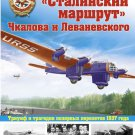 OTH-458 Stalin's route of Chkalov and Levanevskiy hardcover book