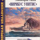 MKL-200103 Naval Collection 3/2001: Viribus Unitis Class Battleships