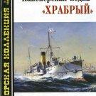MKL-200511 Naval Collection 11/2005: Gunboat Khrabryy