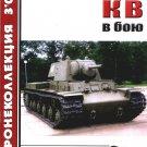 BKL-200703 ArmourCollection 3/2007: KV Soviet WW2 Heavy Tank in Combat