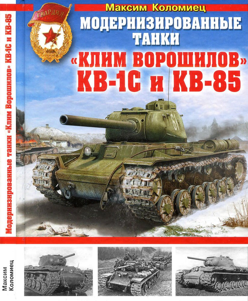 OTH-506 KV-1S and KV-85 Soviet WW2 Heavy Tanks hardcover book