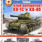 OTH-506 KV-1S and KV-85 Soviet WW2 Heavy Tanks hardcover book