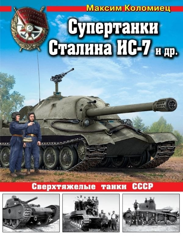 OTH-536 IS-7 Soviet Superheavy Tank and Other Stalin's Supertanks hardcover book