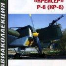 AKL-201211 AviaCollection / AviaKollektsia N11 2012: Tupolev ANT-7 / R-6 (KR-6)