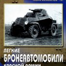 FRI-052 Frontline Illustrations series. Red Army Light Armored Cars of 1930-40