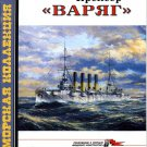 MKL-200303 Naval Collection 3/2003: Varyag Cruiser. Russo-Japanese War 1904-05