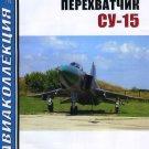 AKL-201109 AviaCollection / AviaKollektsia N9 2011: Sukhoi Su-15 Soviet