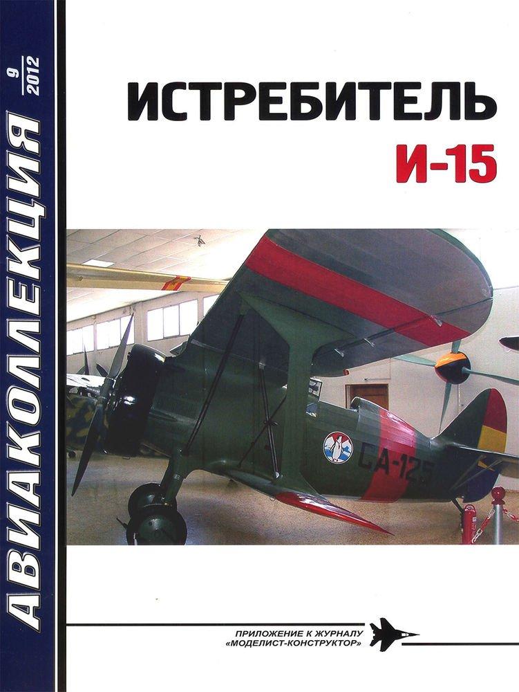 AKL-201209 AviaCollection 9/2012: Polikarpov I-15 Soviet Fighter Aircraft