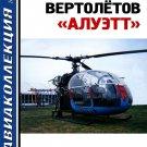AKL-201406 AviaCollection / AviaKollektsia N6 2014: Sud Aviation / Aérospatiale