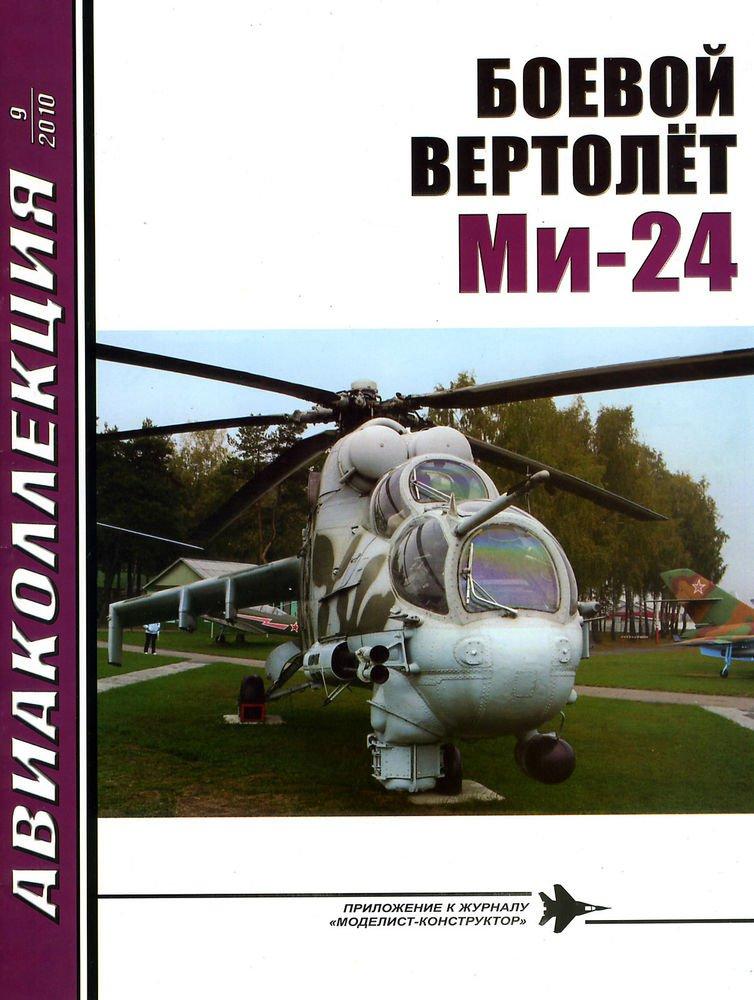 AKL-201009 AviaCollection / AviaKollektsia N9 2010: Mil Mi-24 Russian Combat