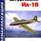 AKL-200501 AviaCollection / AviaKollektsia N1 2005: Ilyushin Il-10 Shturmovik
