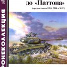 BKL-200305 ArmourCollection 5/2003: From Pershing to Patton (Main Battle Tanks)
