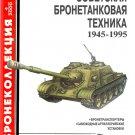 BKL-200004 ArmourCollection 4/2000: Soviet Armour 1945-1995 Part II