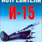 EXP-031 Polikarpov I-15 Biplane-Fighter story book (Eksprint Publ.)