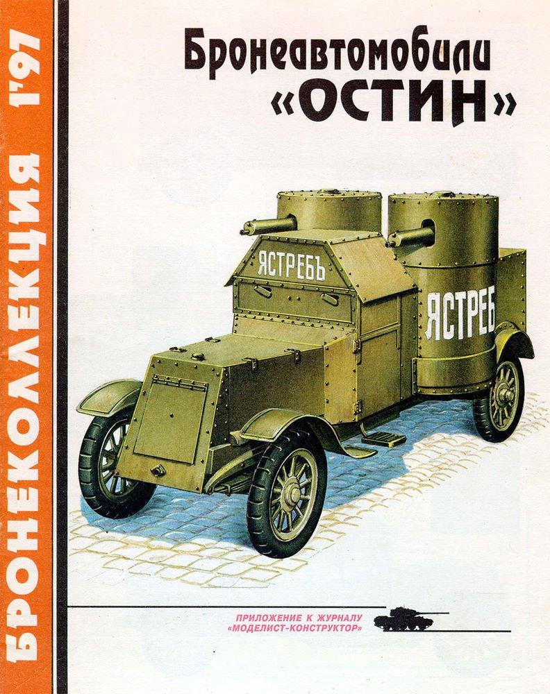 BKL-199701 ArmourCollection 1/1997:  Austin Russian WW1 Armoured Car