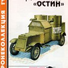 BKL-199701 ArmourCollection 1/1997:  Austin Russian WW1 Armoured Car