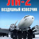 EXP-115 Lisunov Li-2. Sky Cab. Soviet WW2 Cargo Aircraft (Eksprint Publ.)