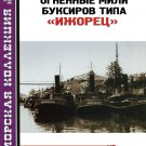 MKL-201312 Naval Collection 12/2013: Izhorets-class tugs