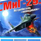 OTH-393 Mikoyan MiG-29 hardcover book