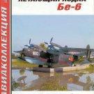 AKL-200603 AviaCollection / AviaKollektsia N3 2006: Beriev Be-6 flying boat