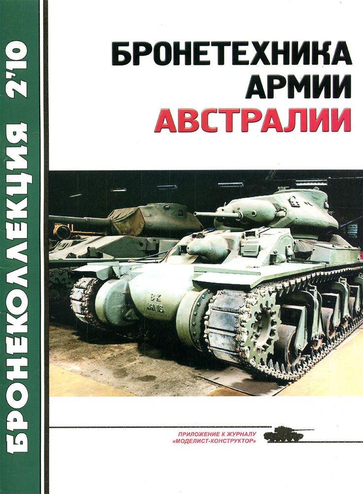 BKL-201002 ArmourCollection 2/2010: Armour of Australian Army