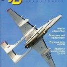AVV-201004 Aviatsija i Vremya 4/2010 magazine: Myasischev M-55+scale plans