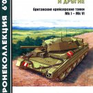 BKL-200506 ArmourCollection 6/2005: Crusader and others (British Cruiser Tanks)