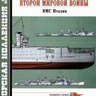 MKL-200308 Naval Collection 8/2003: WW2 Ships. Regia Marina / Italian Navy