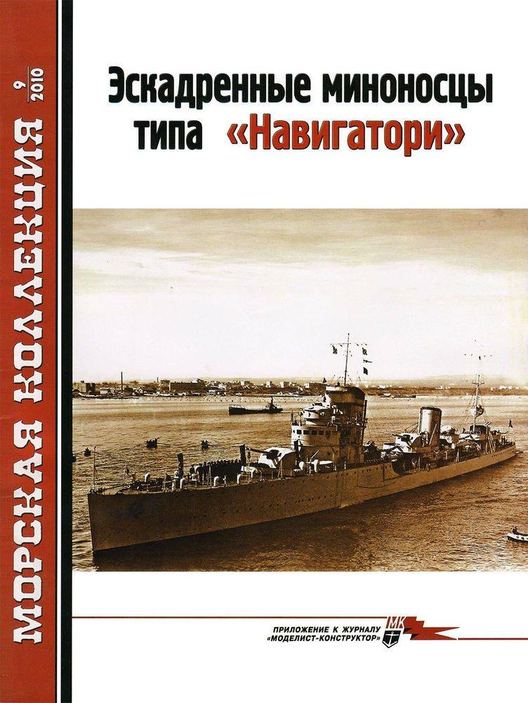 MKL-201009 Naval Collection 09/2010: Navigatori-class destroyers