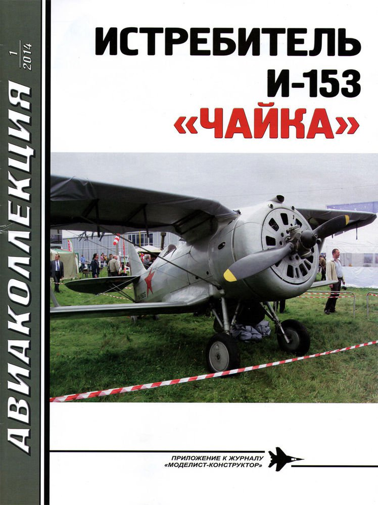 AKL-201401 AviaCollection / AviaKollektsia N1 2014: Polikarpov I-153 Chaika