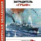 MKL-201308 Naval Collection 08/2013: Gryf minelayer