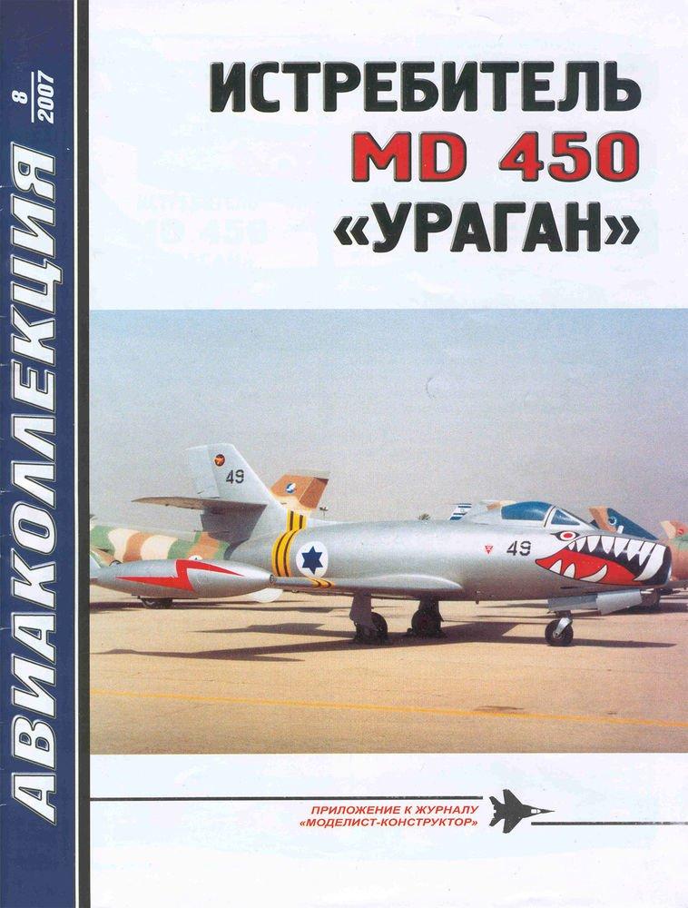 AKL-200708 AviaCollection / AviaKollektsia N8 2007:  Dassault MD.450 Ouragan